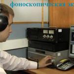 фоноскопическая экспертиза