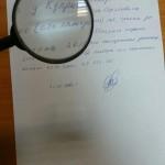 экспертиза подписи, проведение почерковедческой экспертизы