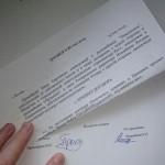 Подпись Прокофьева. Подделана или нет?